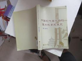 中国现代高等口腔医学教育发展史