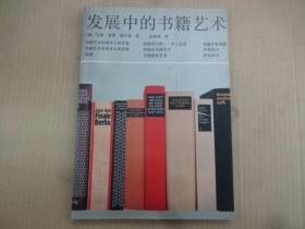 发展中的书籍艺术