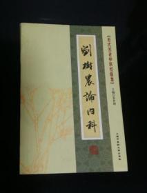 《刘树农论内科》--近代名老中医经验集