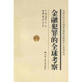 金融犯罪的全球考察 专著 刘明祥,冯军主编 jin rong fan zui de quan qiu kao cha