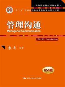 管理沟通(第4版)