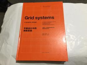 平面设计中的网格系统:平面设计、字体排印和三维空间设计中的视觉传达设计手册..4折....