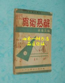 增订 算术易解(民国旧书)