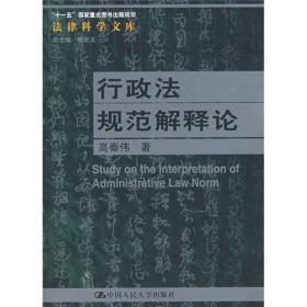 行政法规范解释论 专著 Study on the interpretation of administrative law norm 高秦伟著