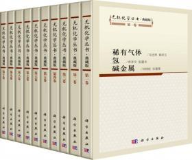 无机化学丛书:典藏版:第六卷:卤素 铜分族 锌分族