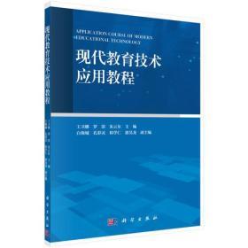 现代教育技术应用教程