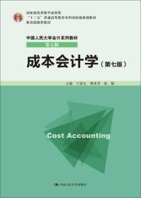 孔夫子旧书网--9787300214122成本会计学