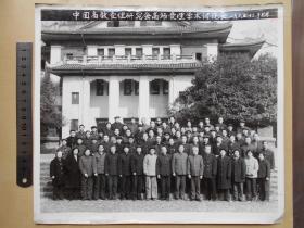 1985年【中国高教管理研究会高师管理学术讨论会合影(桂林)】尺寸:28.9×25.2厘米