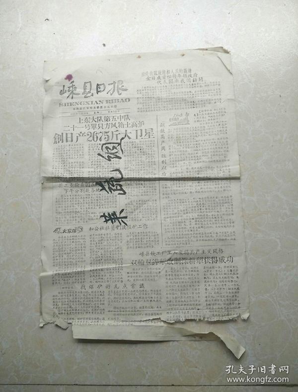 1959年10月29日《嵊县日报》残缺