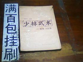 少林武术-炮捶 大红拳