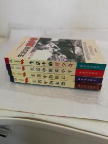 生活中的朱德 生活中的陈云 生活中的邓小平 生活中的刘少奇(4本合售)