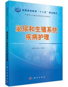 泌尿和生殖系统疾病护理