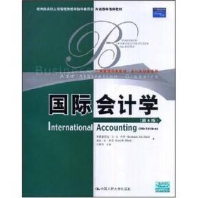 国际会计学(第6版)(本科教材)