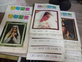 青年博览1993-2-10、1992-11.12
