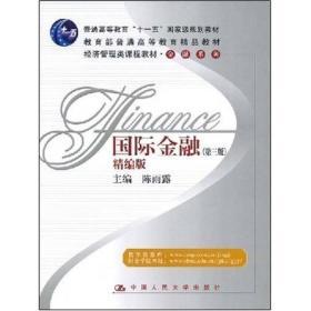 """国际金融(第3版)(精编版)/普通高等教育""""十一五""""国家级规划教材"""