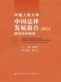 中国人民大学中国法律发展报告2014:建设法治政府