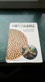 中国大豆病虫图态