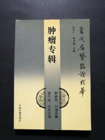 当代名医临证精华:肿瘤专辑