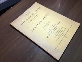 1933年阿理嗣(Jules A.van Aalst)《中國音樂》CHINESE MUSIC/上海海關總署出版,魏智及其北京法文圖書館發行