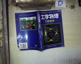 大学物理习题解析 。