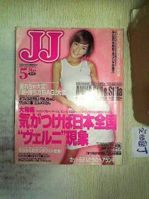 日文书:JJ 1999.5