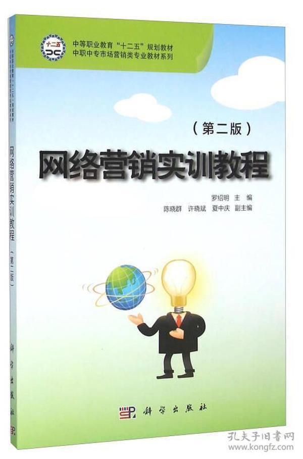 网络营销实训教程(第2版)