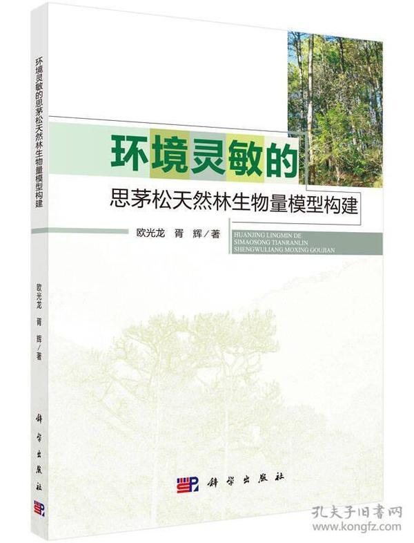 环境灵敏的思茅松天然林生物量模型构建