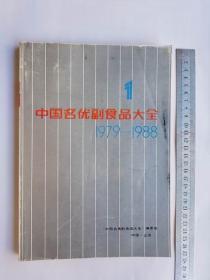 中国名优副食品大全1979-1988