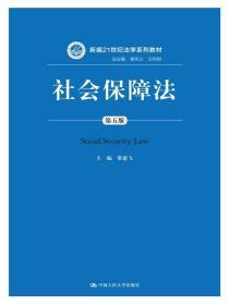 社会保障法(第五版)(本科教材)