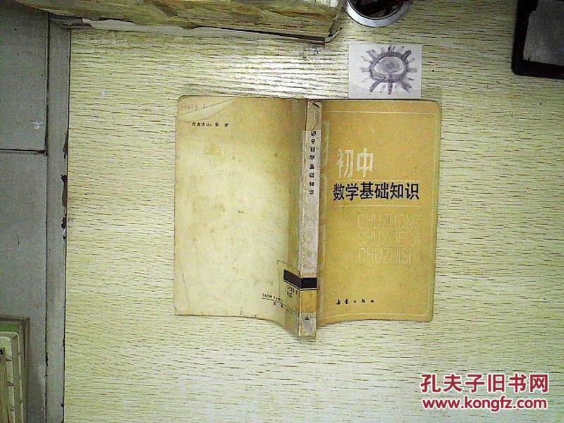 数学初中基础知识,、。_北京二中初中教研室v数学时间数学图片
