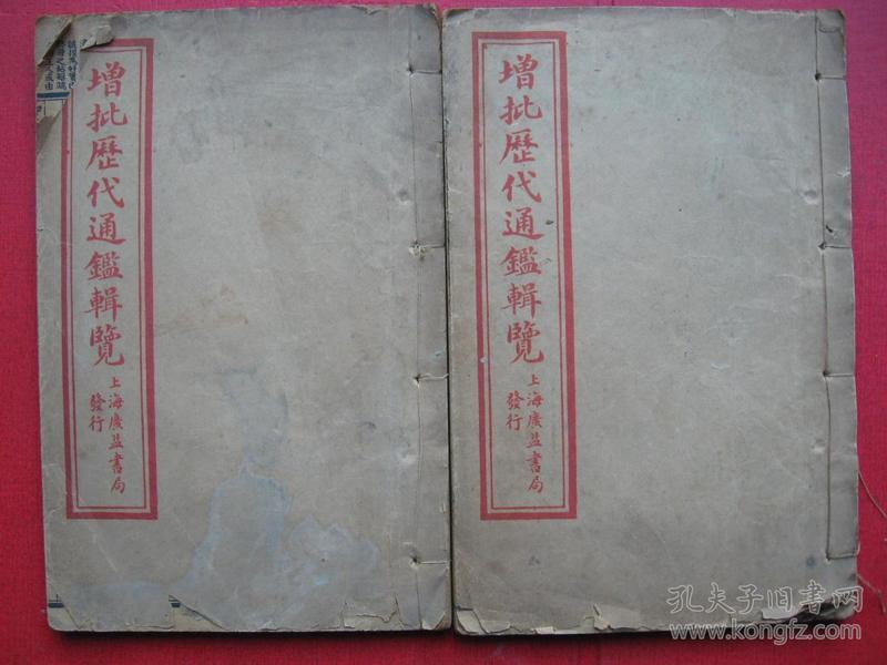 《增批历代通鉴辑览》(卷93-95,卷106-109)2册石印本!
