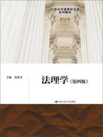 法理学 第四版/21世纪中国高校法学系列教材