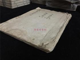 江户后期旧抄本《伤寒论原文》(太阳篇、阳明篇)1册全。抄本所据版本不得而知。