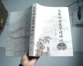 大乘妙法莲华经讲义(上中下卷)