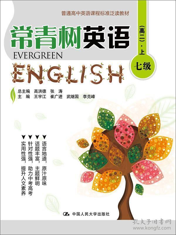 常青树英语 七级(高二·上)/普通高中英语课程标准泛读教材