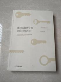 珞珈法学精品文库:比较法视野下的国际民事诉讼