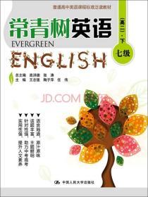 常青树英语 七级(高二·下)/普通高中英语课程标准泛读教材