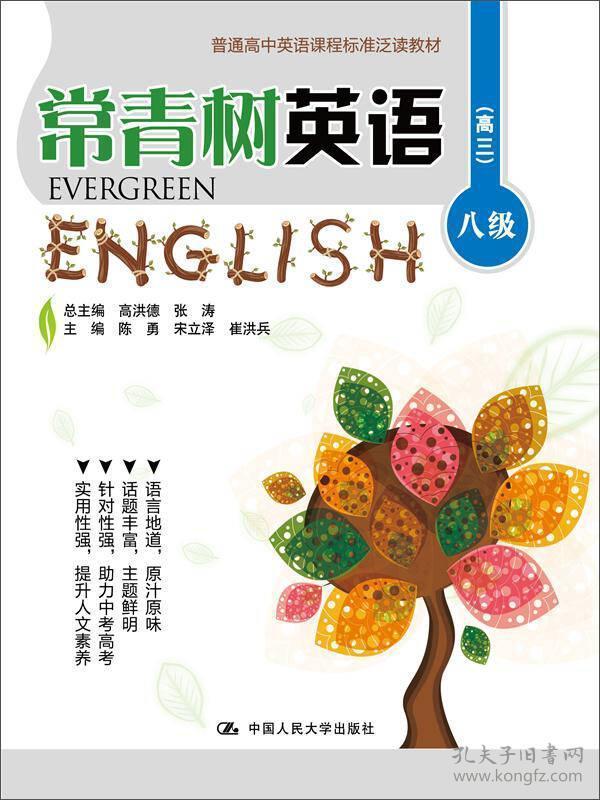 常青树英语 八级(高三)