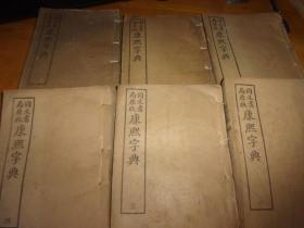 康熙字典 --民国同文书局原版线装6本--中华书局精印--品以图为准