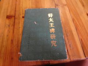 好太王碑研究(精装本)王健群签名