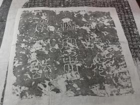 唐墓志整拓:《唐故光禄大夫李公墓志  连墓志盖一套》  书法不错