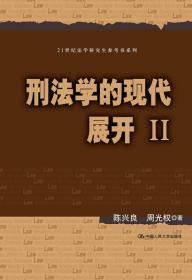 刑法学的现代展开 2/21世纪法学研究生参考书系列