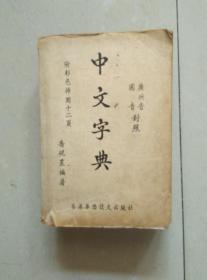 广州音国音对照中文字典 附彩色插图 1976年出版