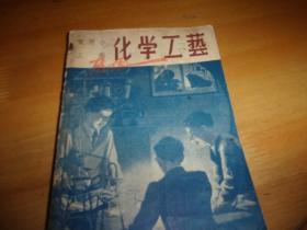 实用小工艺丛书--化学工艺/电机工艺/机械工艺/土木工艺--4本-均为1949-1950年2至3版--品相与具体版次见图.品以图为准