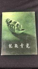 龙泉青瓷 文物出版社1966年一版一印 印数800册 护封85品内页9品 馆藏