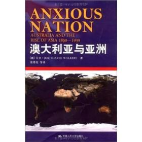 澳大利亚与亚洲:Anxious Nation: Australia and the Rise of Asia