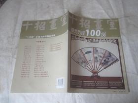 十招画室:扇面范画100例
