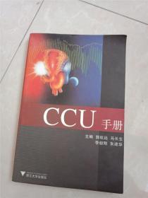 CCU手册