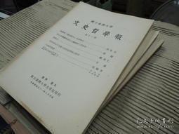 姚从吾札奇斯钦 汉字蒙音蒙古秘史新译并注释 上中下