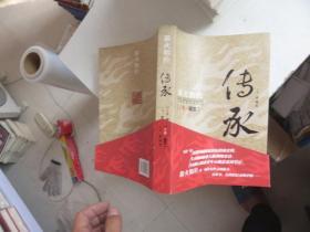薪火相传-传承(下卷 征文)